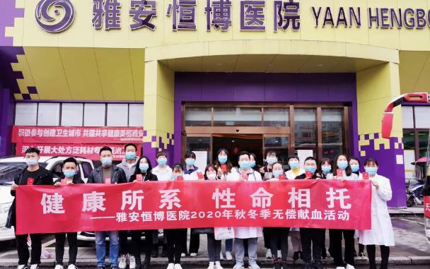 雅安恒博医院:积极开展2020年秋冬季无偿献血活动